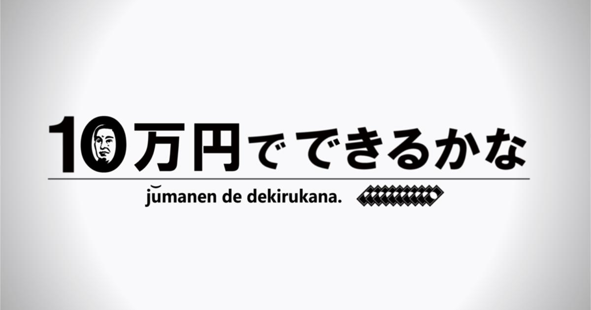 10万円でできるかな 動画 2021年2月8日 210208