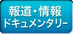 報道・情報・ドキュメンタリー