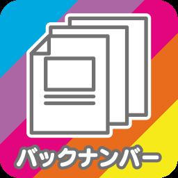 バックナンバー アメトーーク テレビ朝日