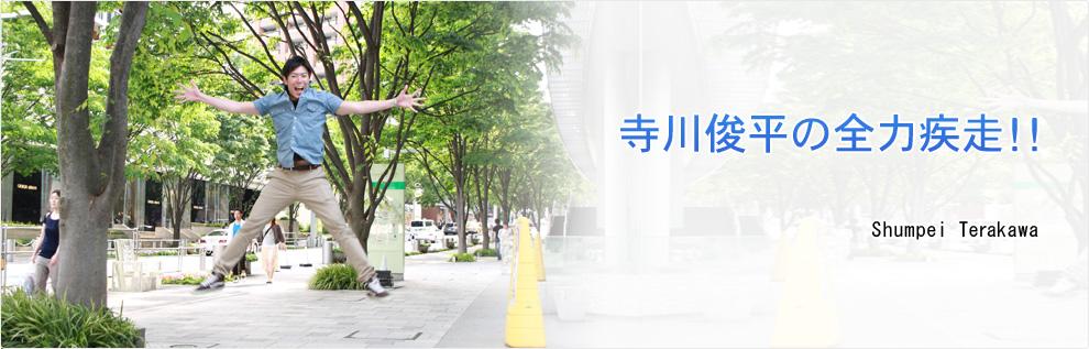 寺川俊平の画像 p1_19