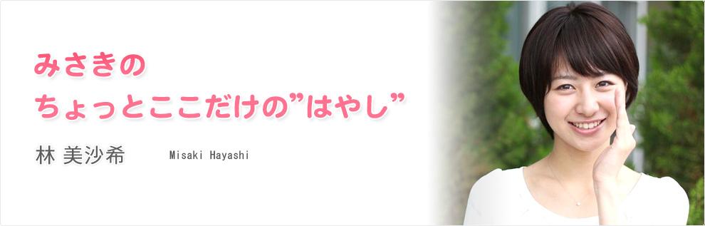 【趣味は】林美沙希☆テレ朝part1【麻雀】YouTube動画>37本 ->画像>1026枚
