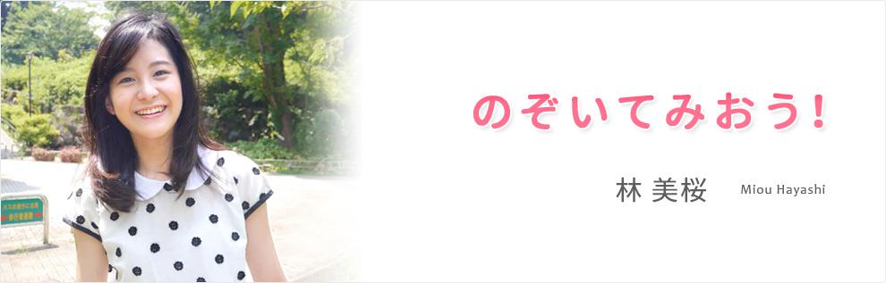 林美桜の画像 p1_36