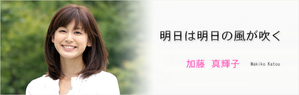 加藤真輝子の画像 p1_39