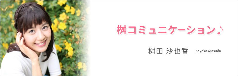 桝田沙也香の画像 p1_3