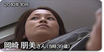 朋美 岡崎