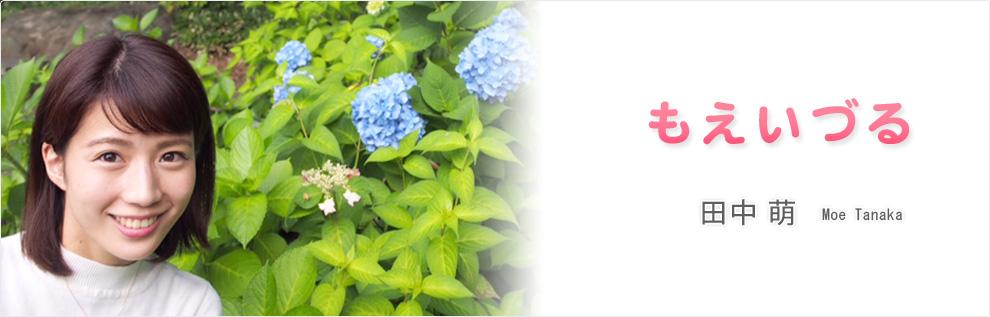 【テレ朝】田中萌【2015年新人】 [転載禁止]©2ch.netYouTube動画>18本 ->画像>874枚