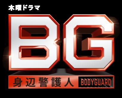 「bg ドラマ」の画像検索結果