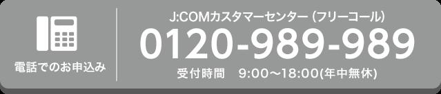 お 問い合わせ jcom