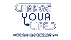 無料テレビでCHANGE YOUR LIFE ~あなたのくらしを変えたもの~を視聴する