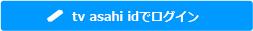 tv asahi idでログイン