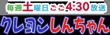 クレヨンしんちゃん ロゴ