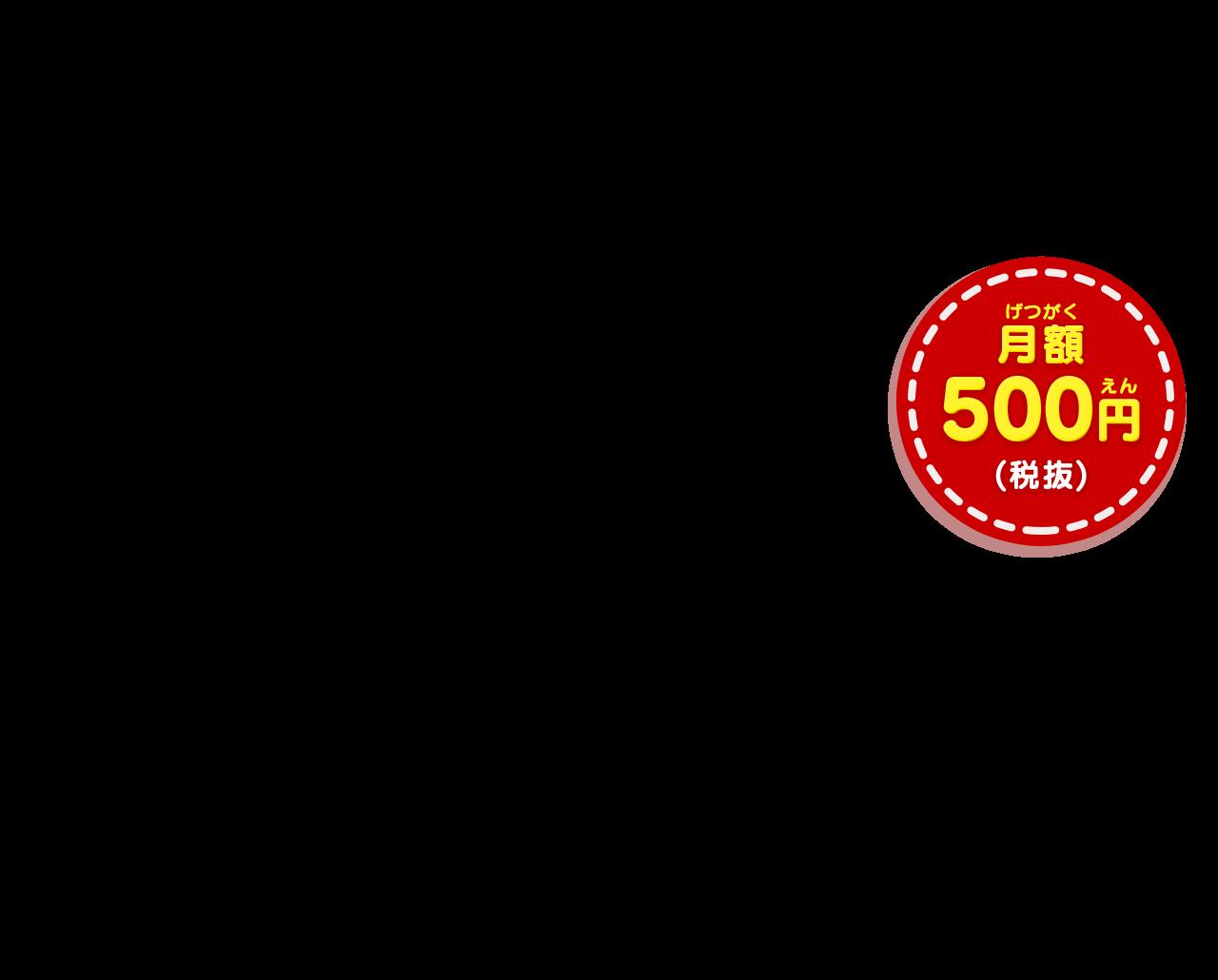 月額500円(税抜)