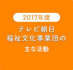 テレビ朝日|テレビ朝日福祉文化...
