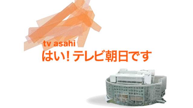 テレビ朝日|はい!テレビ朝日で...