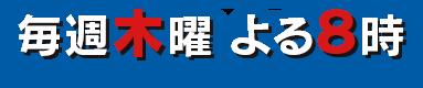 10月18日(木) よる8時スタート!
