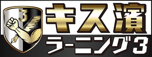 キス濱ラーニング3