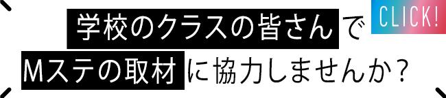 ステ yama m
