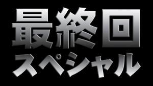 WEB連載企画!by相棒ラボ | 【...