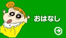 クレヨンしんちゃんテレビ朝日