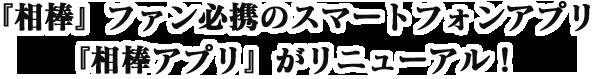 「相棒」ファン必携のスマートフォンアプリ「相棒アプリ」がリニューアル!