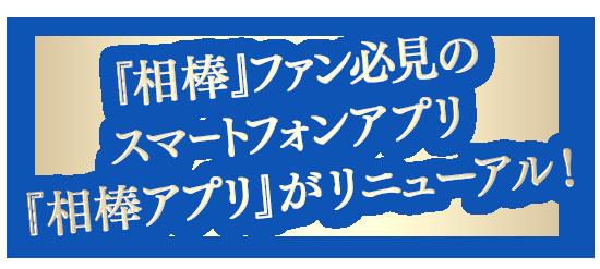 『相棒』ファン必見のスマートフォンアプリ『相棒アプリ』が新登場!