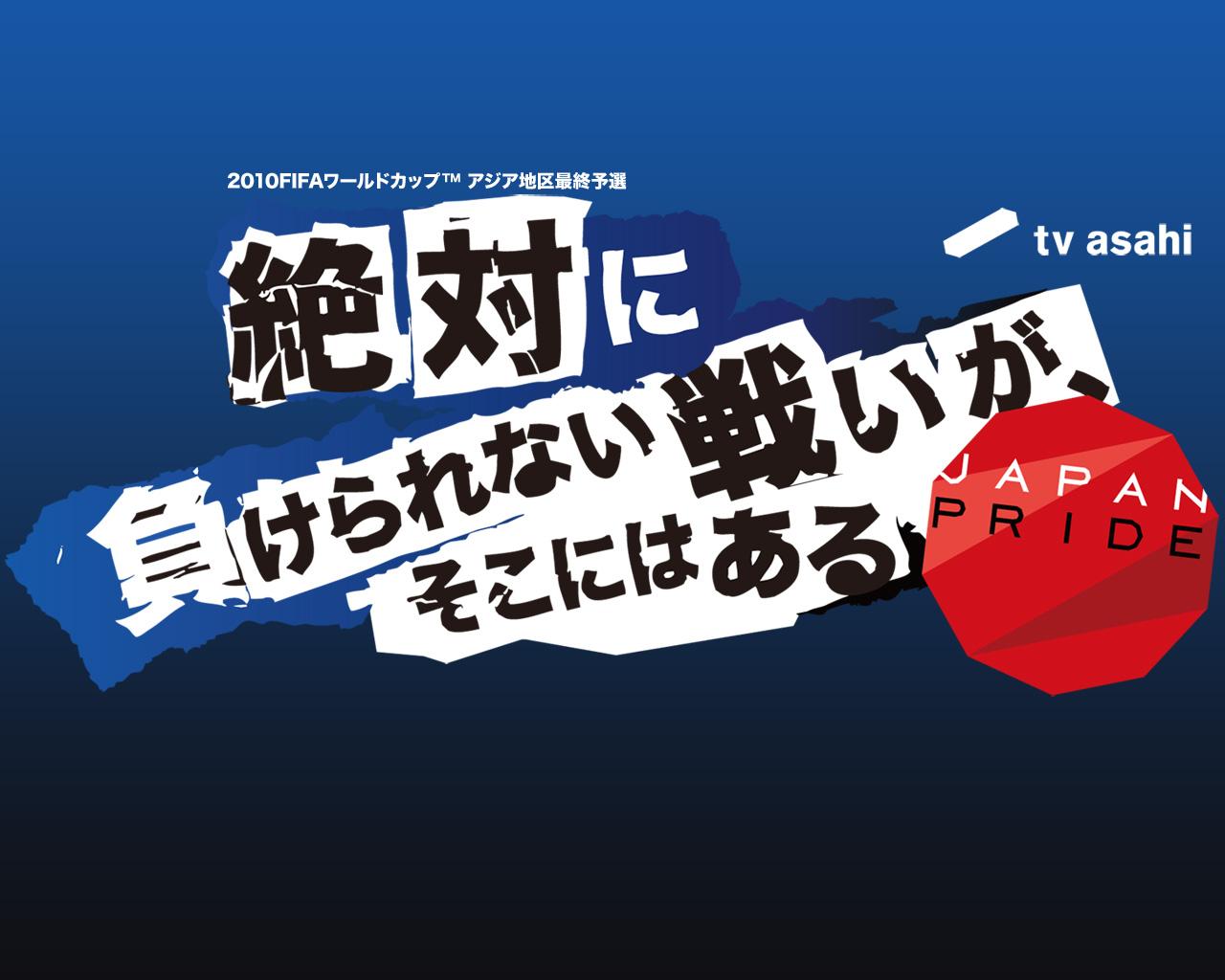 テレビ朝日 テレ朝サッカー
