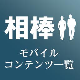 モバイルコンテンツ一覧 相棒 テレビ朝日