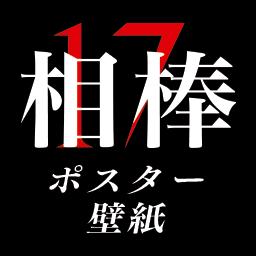相棒 Season17ポスター壁紙コンテンツ 相棒 Season17 テレビ朝日