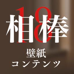 相棒 Season18壁紙コンテンツ 相棒 Season18 テレビ朝日