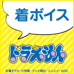 モバイルコンテンツ一覧 ドラえもん テレビ朝日