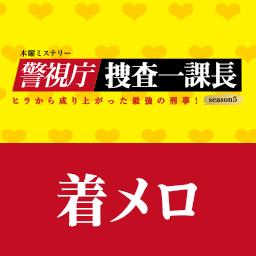 モバイルコンテンツ一覧 警視庁 捜査一課長 テレビ朝日