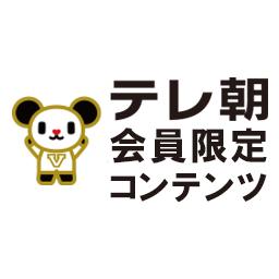 着ボイス テレ朝会員限定コンテンツ テレビ朝日