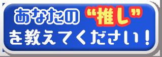 が 福岡 ファン すじ ね です
