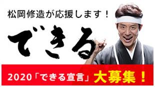 TOKYO選手名鑑 TOKYO応援宣言 テレビ朝日