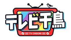 無料テレビでテレビ千鳥を視聴する
