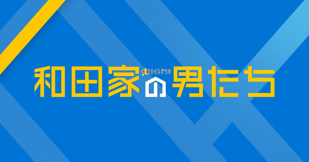 金曜ナイトドラマ『和田家の男たち』 テレビ朝日